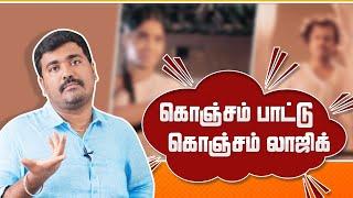 Konjam paatu Konjam Logic | Tamil Song Roast | Kichdy