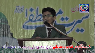 Student Speech Topic Seerat.un.nabi