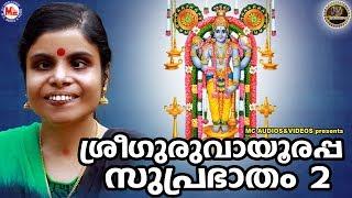 ശ്രീ ഗുരുവായൂരപ്പ സുപ്രഭാതം 2 | SREE GURUVAYOORAPPA SUPRABHATHAM 2 | Sreekrishna Devotional Songs
