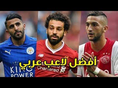 أفضل 10 لاعبين عرب حسب تصنيف فيفا لعام 2018 - لن تصدق من هو الأول ..!!