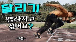 달리기빨라지는법 1편 - 100M 육상 스타트 자세강의, 일반인 센서기록측정 (체대입시&경찰체력)
