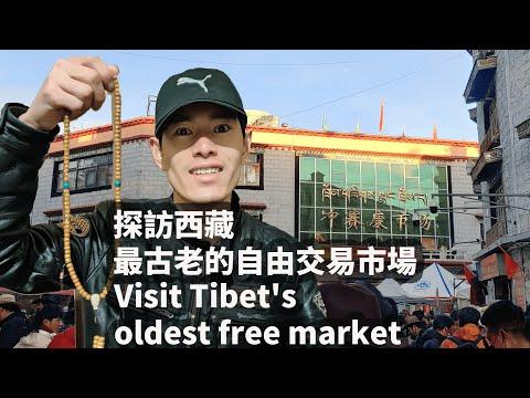 【旅居西藏TRAVELING IN TIBET】西藏最古老的自由交易市場 Tibet's Oldest Free Market