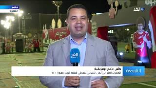 أمم أفريقيا.. نتيجة مباراة المغرب وكوت ديفوار تتوافق مع توقعات الجمهور