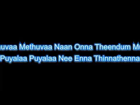 mosala lyrics - ennamo yedho lyrics