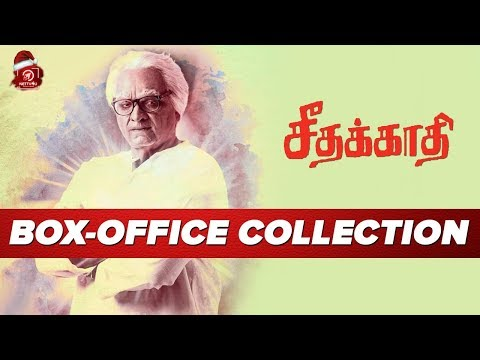 Seethakaathi First Day Box Office Collection | Vijay Sethupathi | Balaji Tharaneetharan