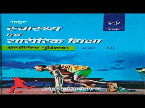 Physical Education Full Board Practical File.. Notebook ..||CBSE Board||