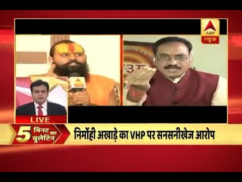 VHP has taken money to the tune of Rs 1400 crore in the name of Ram temple: Nirmohi Akhara