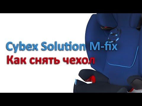 Cybex Solution M-fix   как снять чехол   инструкция Автодети