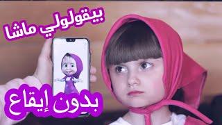 بيقولولي ماشا (بدون إيقاع ) - الطفلة مليكة | Bi ouloli masha - Malika