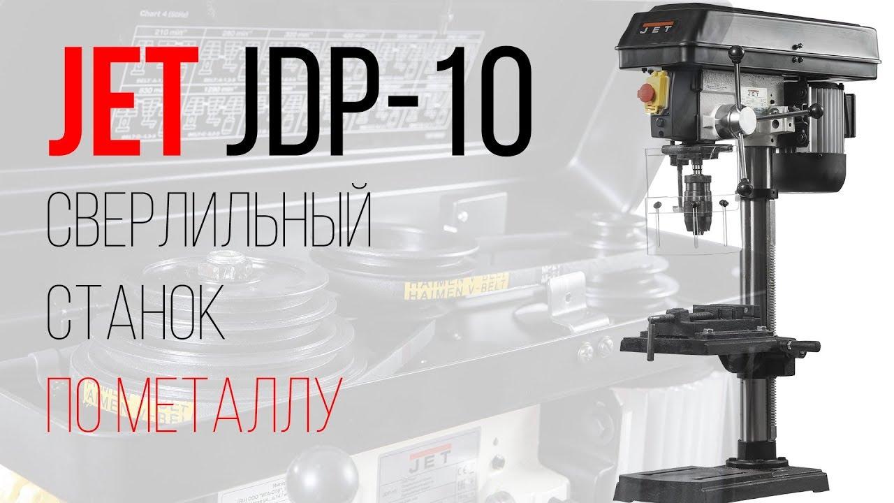 JET JRD-460 РАДИАЛЬНО-СВЕРЛИЛЬНЫЙ СТАНОК / обзор и тесты - YouTube