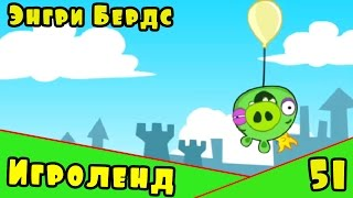 Мультик Игра для детей Энгри Бердс. Прохождение игры Angry Birds [51] серия