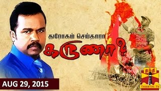 Exclusive : Interview with Sri Lankan Former Minister Karuna (a) Vinayagamoorthy Muralitharan 29-08-2015 | Karuna interview full hd youtube video 29.8.15 | Thanthi tv shows Interview with Karuna 29th august 2015