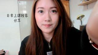 日常上課妝容分享everyday makeup routine for school
