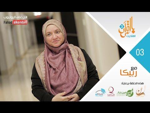 ح ٣ ريبيكا الصماء التي أبكت الشيخ فهد الكندري Rebecca: Islam's Deaf Preacher
