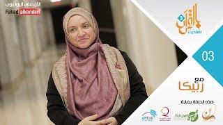 Rebecca: Islam's Deaf Preacher amazing story