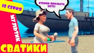 Сватики   18 серия   новый мультфильм по мотивам сериала Сваты  Домик в деревне Кучугуры мультик