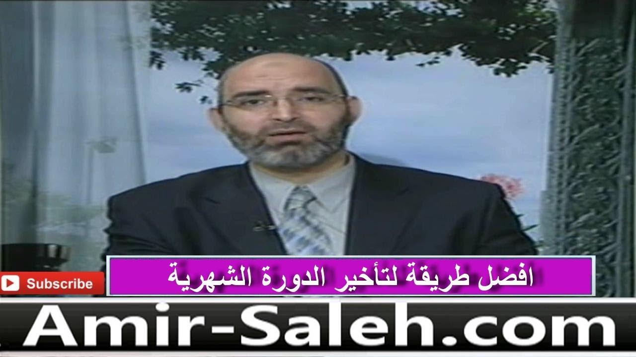 كيفية تأخير الدورة الشهرية بطريقة طبيعية | الدكتور أمير صالح
