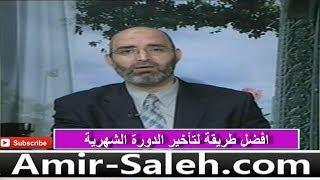 كيفية تأخير الدورة الشهرية | الدكتور أمير صالح