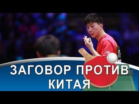 Заговор против Китая? Конфликтные итоги Чемпионата мира по настольному теннису