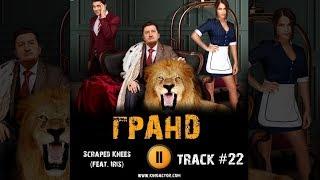 Сериал ГРАНД ОТЕЛЬ 2018 музыка OST #22 Scraped Knees feat Iris