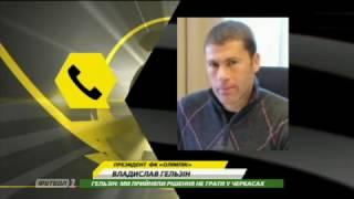 Владислав Гельзин: Спасибо Игорю Суркису, что пошел нам на встречу