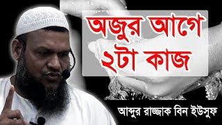 অজুর আগে ২টি কাজ | আব্দুর রাজ্জাক বিন ইউসুফ | Oju Korar | Abdur Razzak bin Yousuf | New Bangla Waz