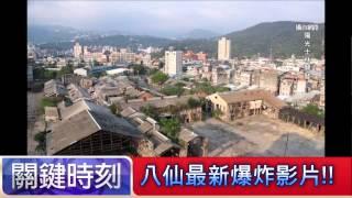八仙最新爆炸影片!黃世聰 20150630-7 關鍵時刻