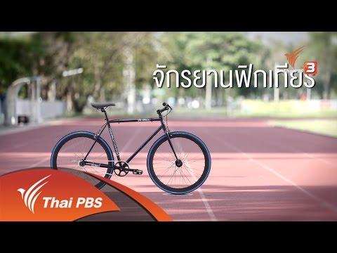 รู้ทันโรค Social : 10 วิธีเตรียมปั่นจักรยาน (7 ต.ค.59)