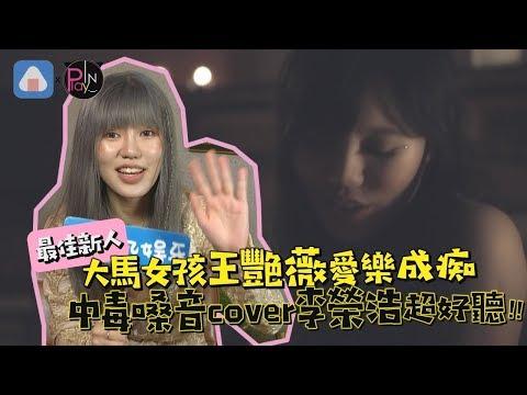 【金曲30】大馬女孩王艷薇愛樂成痴 中毒嗓音cover李榮浩超好聽
