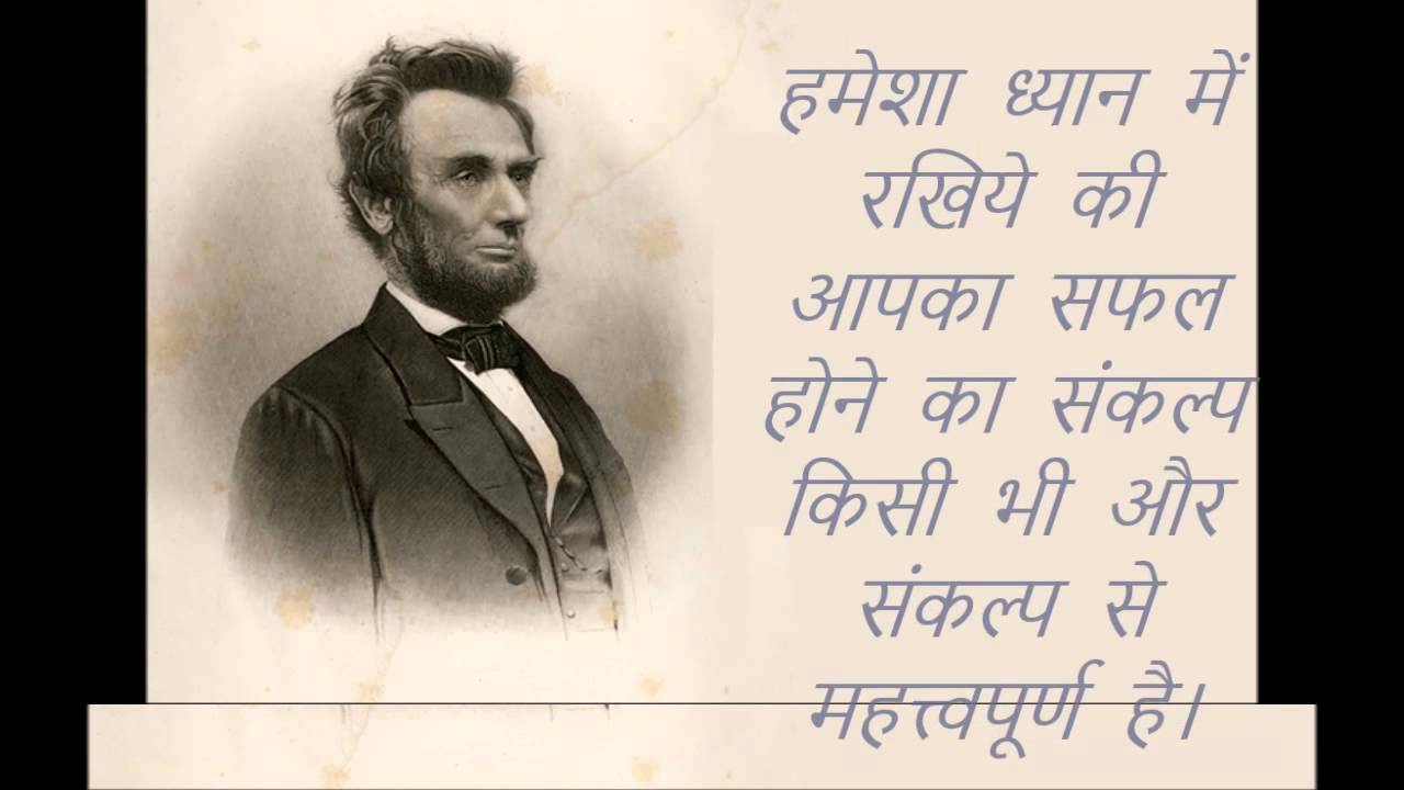 Motivational abraham lincoln quotes abraham lincoln quotes in hindi