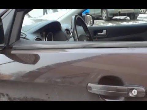 Как снять наружный уплотнитель бокового стекла форд фокус 2