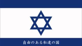 イスラエル国歌 日本語翻訳