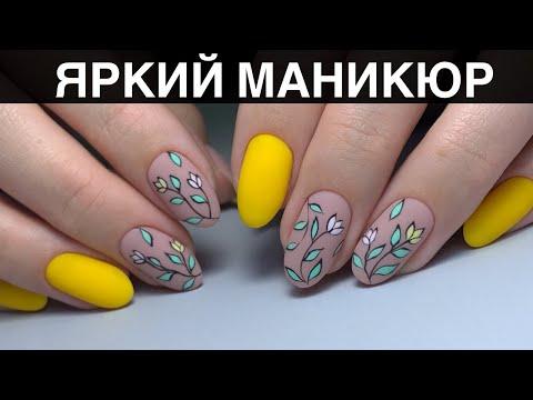 Яркий маникюр/ Нежные цветочки/ Комбинированный маникюр