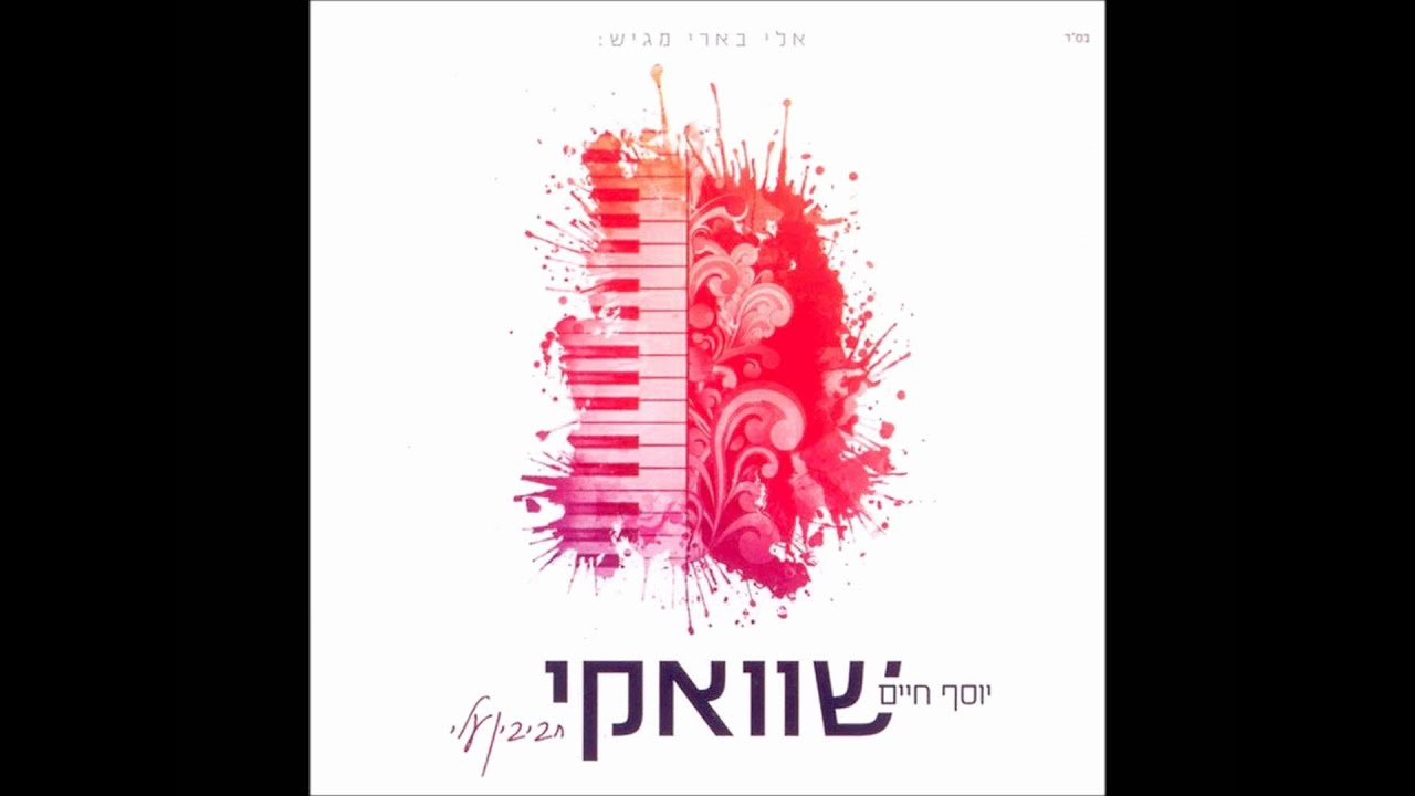 Yc Shwekey - Kol Israel יוסף חיים שוואקי - כל ישראל - יואלי דיקמן