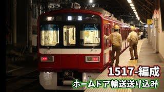 【京急】1517-編成 ホームドア輸送送り込み