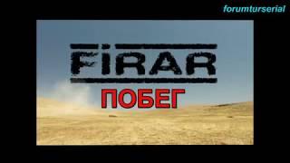 Побег 5 серия русские субтитры