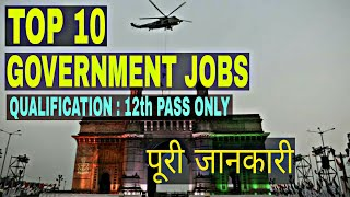 Top 10 Government Jobs for 12th Pass Students | Latest Government jobs (सरकारी नौकरी) 2018-2019 |