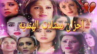 احزان ممثلاة المسلسلات الهنديه 💔غنيه حزينه غدر الزمان💔شترك وماراح تخسرشي😻