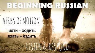 "Beginning Russian. Listen & Respond: Verb of Motion ""GO"""