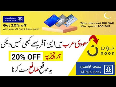 How To Get 20% Discount From Noon Online Shopping App   Noon Free Delivery  Noon Bumper Offer