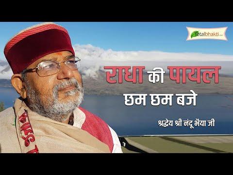 Khatu Shyam Bhajan | Radha Ki Payal Chham Chham Baje | Nandu Bhaiya Ji
