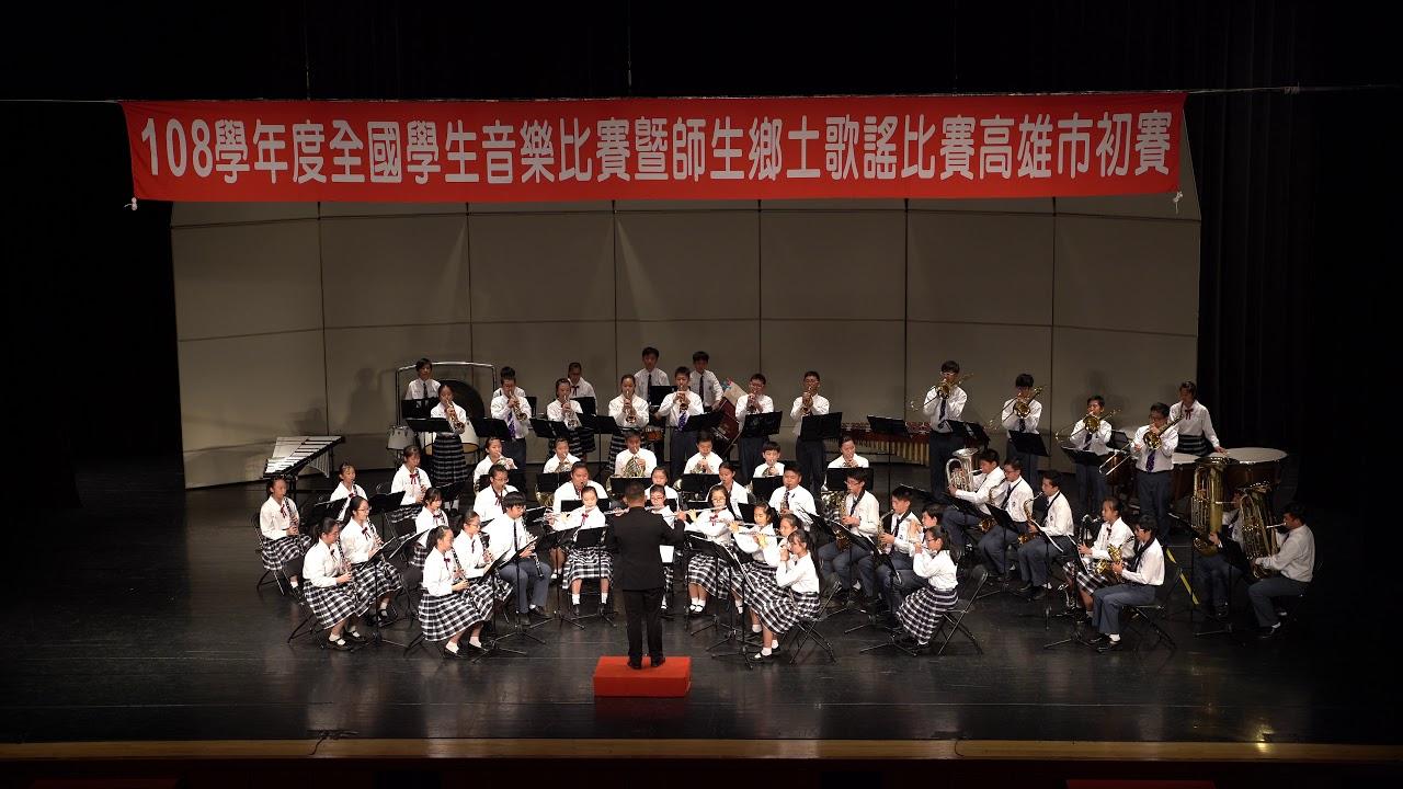 108學年度全國學生音樂比賽暨師生鄉土歌謠比賽高雄市初賽-明義國中管弦樂團 - YouTube