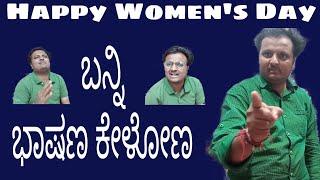 🙏 ಬನ್ನಿ ಭಾಷಣ ಕೇಳೋಣ | Women'sday |Shortfilm #SocialAwareness  #IWD2021