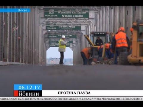 ТРК ВіККА: Цієї п'ятниці тимчасово перекриють рух черкаською дамбою