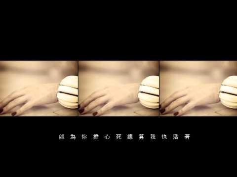 麥家瑜 -《佩鎗的茱麗葉》MV
