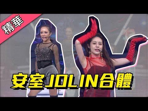 【巫苡萱、張語噥向安室與蔡依林致敬!合體演出超經典!!】綜藝大熱門 精華