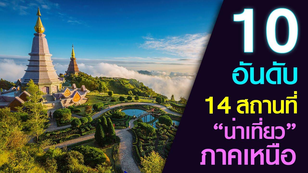 14 สถานที่น่าเที่ยว ภาคเหนือ l TopTen EP.9
