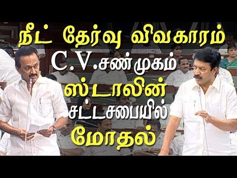 tamil nadu assembly fight between MK Stalin nad Minister CV Shanmugam over the Neet issue news live  Tamil Nadu  legislative assembly today witnessed as heated or comment and fight between leader of opposition MK Stalin andLaw Minister CV Shanmugam over the Neet issue here is the complete argument that happened in Tamil Nadu assembly today