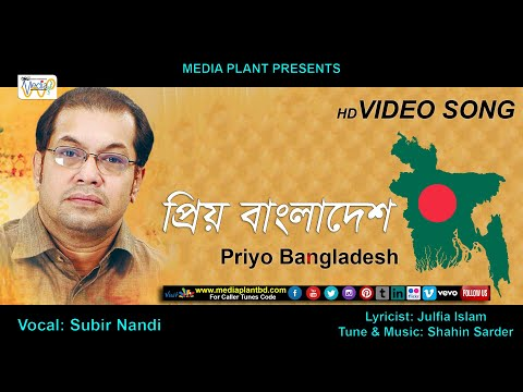Priyo Bangladesh ! Subir Nandi ! Video Song ! Desher Gaan ! Bangla New Song ! Official Songs