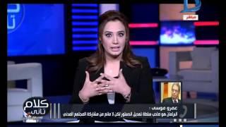 كلام تاني مع رشا نبيل|عمرو موسي: يعلق على فوز أحمد أبو الغيط أمين عام لجامعة الدول العربية